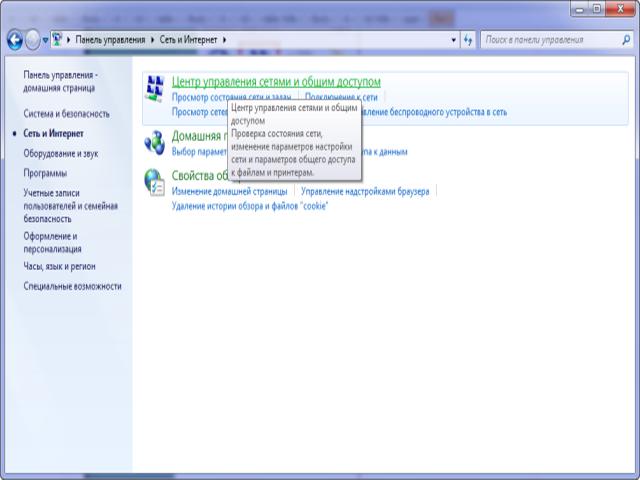 Драйвер для сети windows 7 скачать